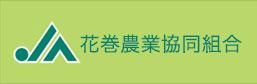 花巻農業協同組合