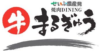 せいぶ農産発 焼肉DINING まるぎゅう