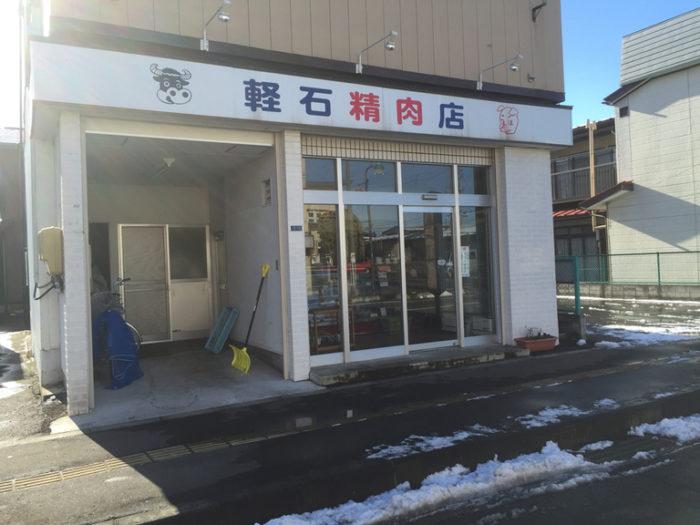 軽石精肉店